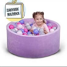 Сухой бассейн для дома! Фиолетовый