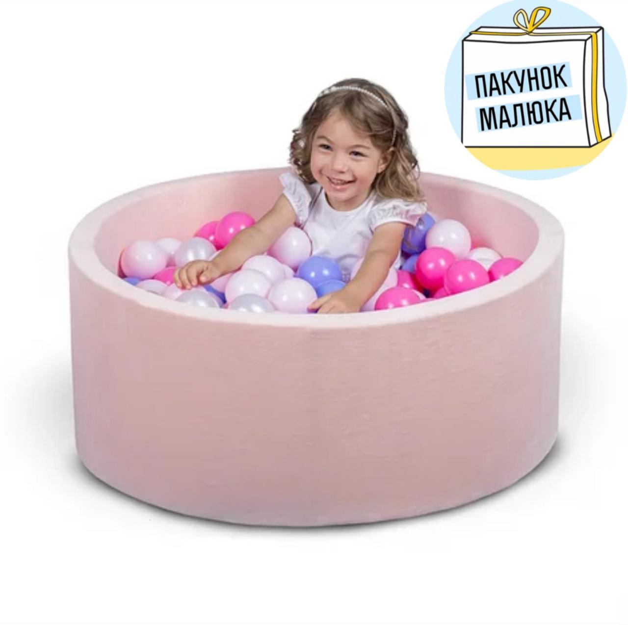 Сухий басейн ігровий! Ніжно - рожевий
