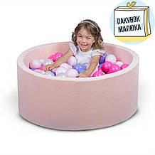 Сухой бассейн игровой! Нежно- розовый
