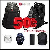 Городской Рюкзак Swissgear 8810  городской 8810 56 л., 17 дюймов , USB +  ЧЕТЫРЕ подарка