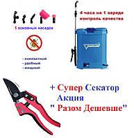Аккумуляторный опрыскиватель FORTE CL-12A + Супер Секатор фирмы HAISSER! Безупречное качество!