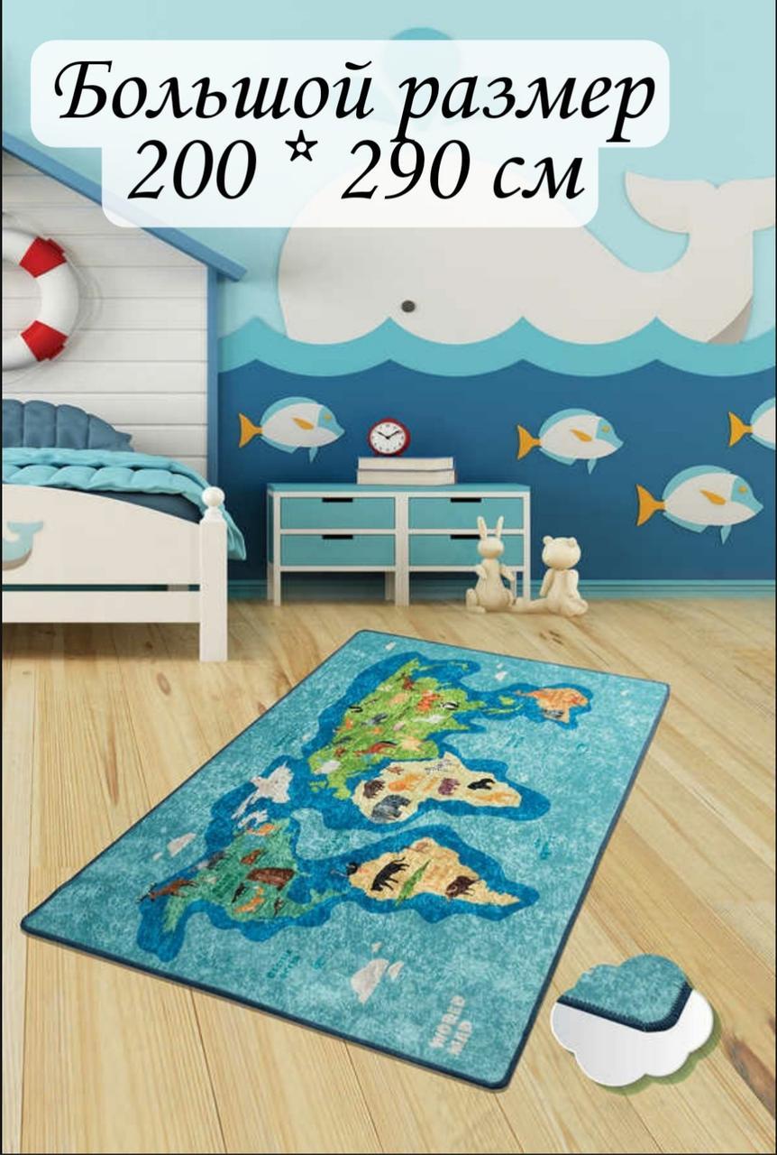 """Безкоштовна доставка! Килимок дитячий """"Карта світу 2"""" 200х290см."""