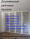 Дерев'яні рейкові панелі. рейкові перегородки. Декоративні рейки Дерев'яні панелі, фото 2