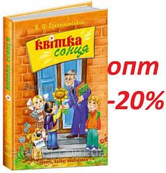 Квітка сонця / Василь Сухомлинський / Школа