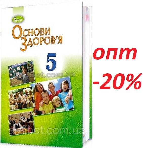 5 клас / Основи здоров'я. Підручник / Бойченко / Генеза