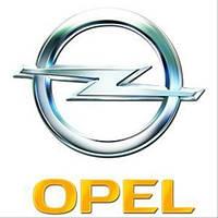 Автозапчасти в Киеве на автомобили Opel.