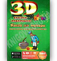 3D Сказка Раскраска Каша из топора Изд-во: Devar kids