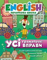 Торсинг English(початкова) Усі граматичні вправи