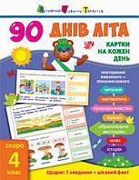 90 днів літа Картки на кожен день Скоро 4 клас