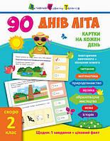 90 днів літа Картки на кожен день Скоро 2 клас