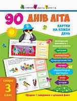 90 днів літа Картки на кожен день Скоро 3 клас