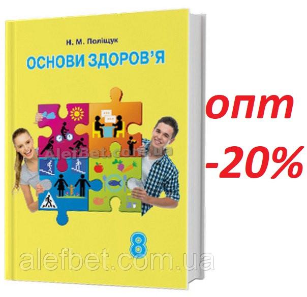 8 клас / Основи здоров'я. Підручник / Поліщук / Грамота
