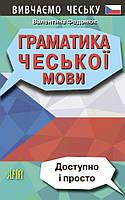 Граматика чеської мови. Доступно і просто