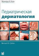 Коэн Б.А. Педиатрическая дерматология 2021год