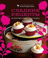 Кондитерская Hummingbird bakery (Капкейки)