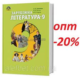 9 клас / Зарубіжна література. Підручник / Ніколенко / Грамота