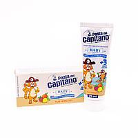 Детская зубная паста Del Capitano Тутти-Фрутти 3+, 75 мл., фото 1