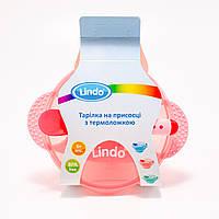 Детская тарелка на присоске Lindo, розовый, 400 мл.