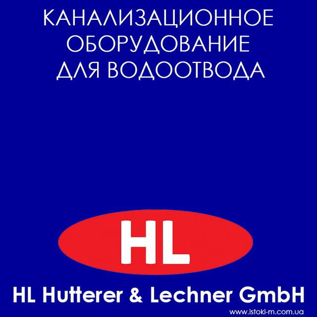 Канализационное оборудование для водоотвода HL Hutterer & Lechner GmbH (Австрия)