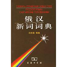 Словник-довідник нових слів російської мови з китайським тлумаченням