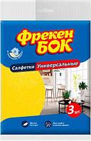 Салфетка универсальная Фрекен Бок 3 шт из вискозы (4823071624885)