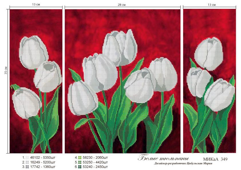 """Схема для часткової вишивки бісером - Триптих """"Білі тюльпани"""""""