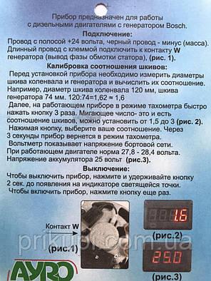 Дизель 24 вольта (тахометр + вольтметр) Ayro, фото 2