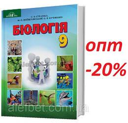 9 клас / Біологія. Підручник / Страшко / Грамота