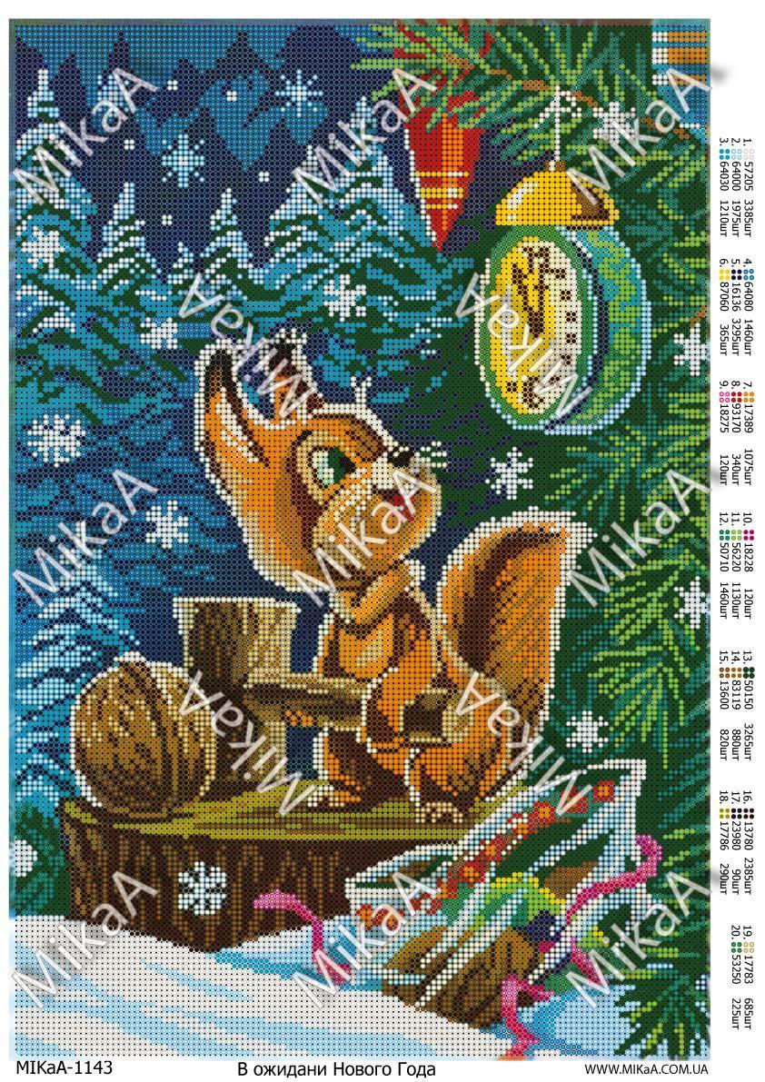 """Схема для полной зашивки бисером - """"В ожидании Нового года"""" А3"""