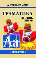 Гацкевич М.А. Граматика англійської мови для школярів. 1.