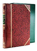 """""""Мудрість тисячоліть. Притчі і афоризми"""" подарункове видання в шкіряній палітурці і шкіряному футлярі"""