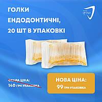 Иглы эндодонтические, 20 шт в упаковке