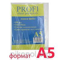 """Файл А5 глянцевий """"PROFI"""" плотность 30 микрон"""
