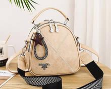 Женская маленькая сумка рюкзак Прада. Мини сумочка рюкзачок женский 2 в 1 в стиле Prada Молочный