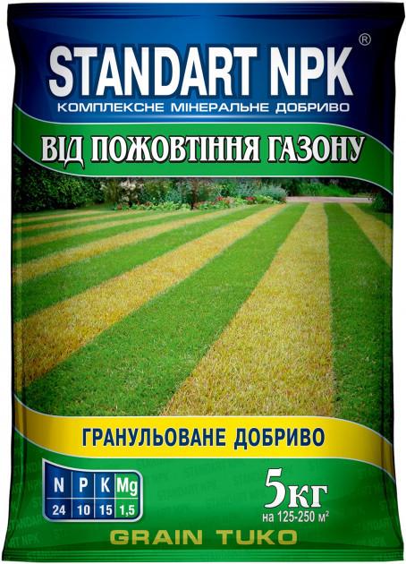Добриво Standart NPK від пожовтіння газону (N-24; Р-10; До-15; Mg-1,5) 5 кг, Агрохімпак