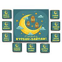 Подарочный набор конфет С Праздником Курбан Байрам! 9 конфет
