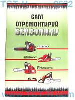 Книга по ремонту и обслуживанию бензопил