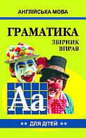 Гацкевич М.А. Граматика англійської мови для школярів. 2.