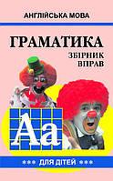 Гацкевич М.А. Граматика англійської мови для школярів. 3.