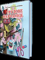Підручник. Трудове навчання, 1 клас. Сидоренко В.К., Котелянець Н.В.