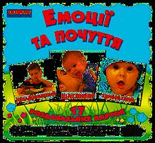 """Детские развивающие карточки """"Эмоции и чувства"""" 16106012, 17 карточек в наборе"""