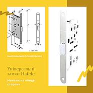 Механічні замки для дверей на обидві сторони