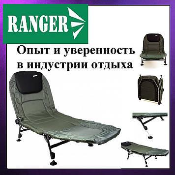 Карповая раскладушка Ranger на 4-х ножках. Раскладушка для рыбалки. РЫБАЦКАЯ РАСКЛАДУШКА. Роздрадушка коропова