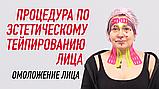 Тейп для лица BB FACE TAPE™ 5 см × 5 м шелк бежевый, фото 3