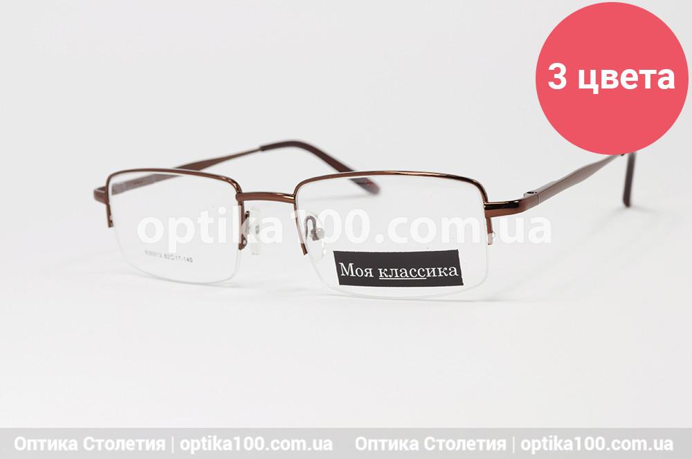 Металева універсальна оправа для окулярів «Моя класика». Полуободковая