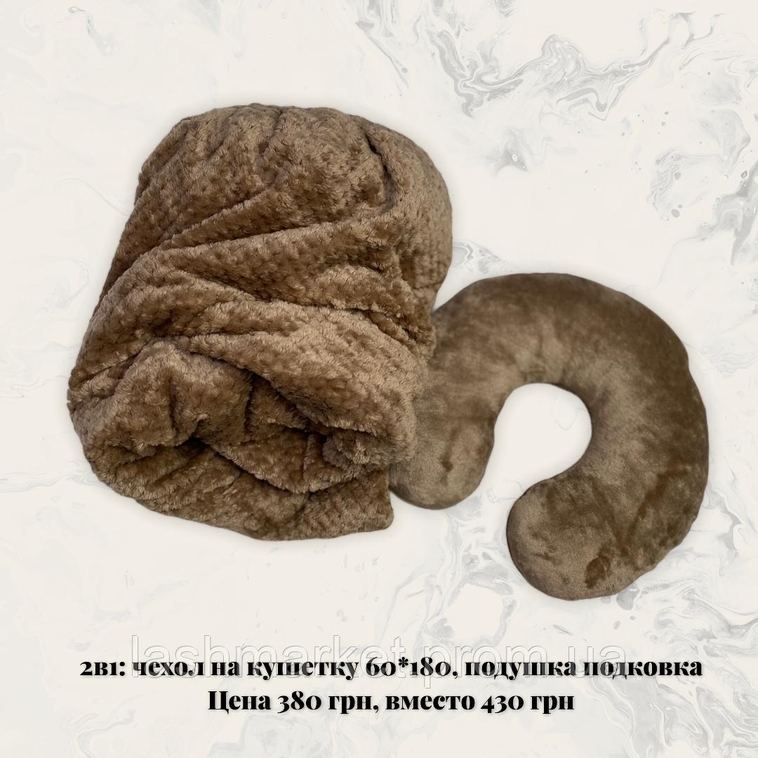 Набір 2в1: Чохол на кушетку (60х180) + подушка підківка під голову МОККО