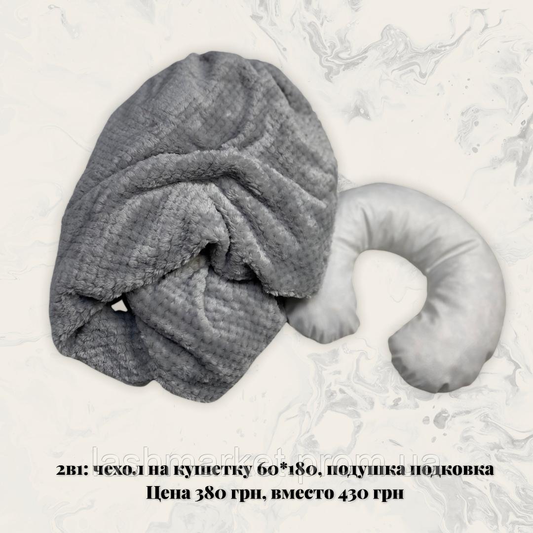 Набор 2в1: Чехол на кушетку (60х180) + подушка подковка под голову СЕРЫЙ