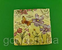 Гарна серветка (ЗЗхЗЗ, 20шт) La Fleur Солодкий аромат (1304) (1 пач.)