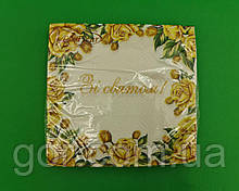 Гарна серветка (ЗЗхЗЗ, 20шт) La Fleur Рамка з жовтих троянд (1303) (1 пач.)