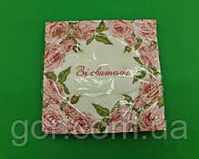 Гарна серветка (ЗЗхЗЗ, 20шт) La Fleur Рамка з троянд (1310) (1 пач.)
